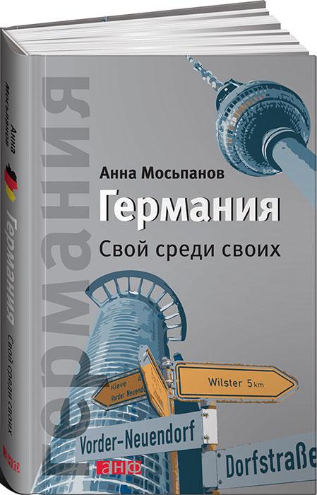 Анна Мосьпанов Германия. Свой среди своих