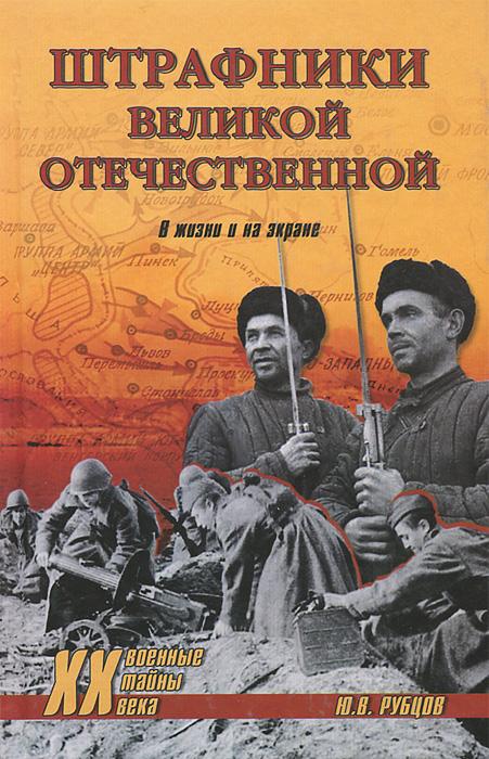 Ю. В. Рубцов Штрафники Великой Отечественной. В жизни и на экране