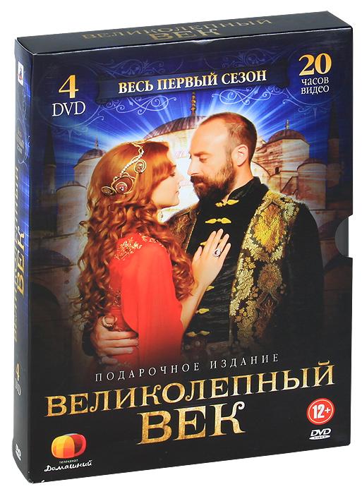 Великолепный век: 1 сезон, серии 1-12 (4 DVD) интерны сезон 1 серии 1 20