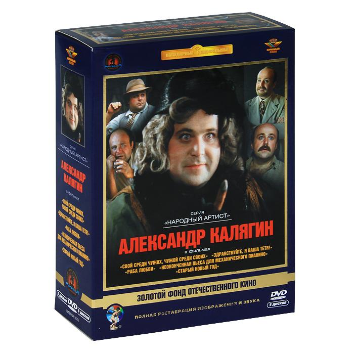 цена на Фильмы Александра Калягина (5 DVD)