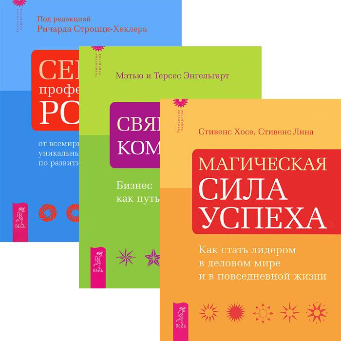 Технология лидерства (комплект из 3 книг)