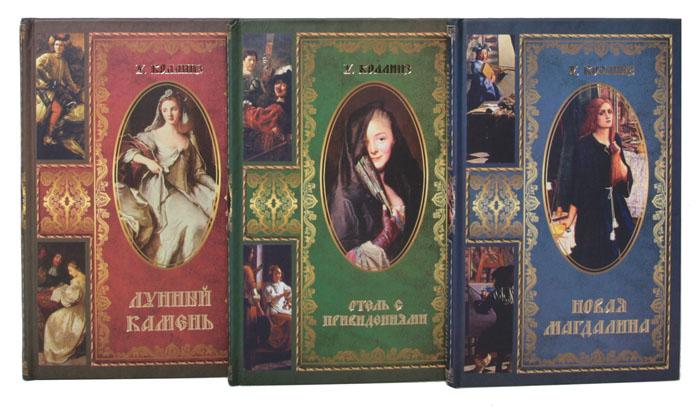 У. Коллинз У. Коллинз. Избранные произведения (комплект из 3 книг)