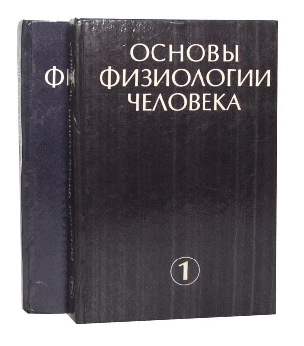 Основы физиологии человека (комплект из 2 книг)