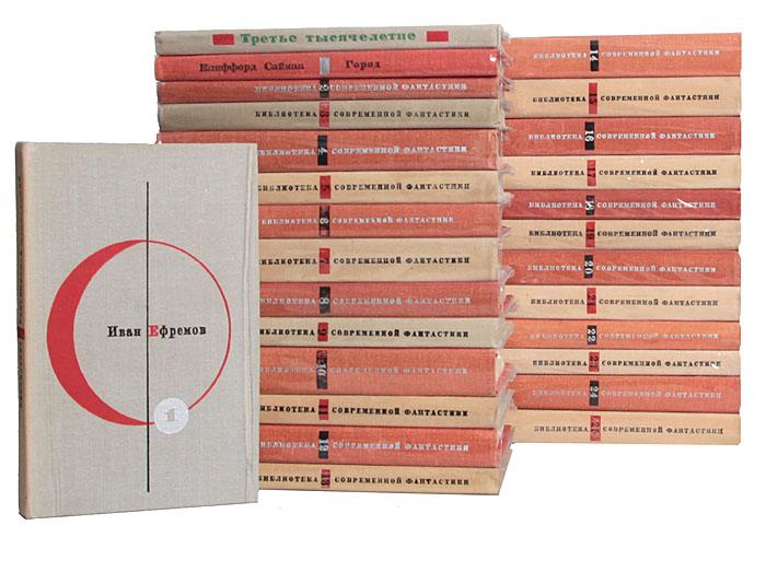 Библиотека современной фантастики. В 25 томах + 2 дополнительных тома (комплект из 27 книг) русский уголовный роман в 3 томах 2 дополнительных тома комплект из 5 книг