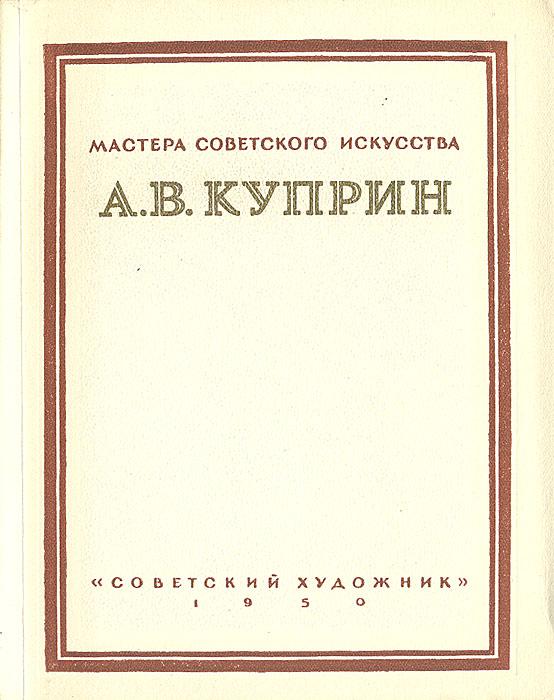 Т. Гурьева А. В. Куприн