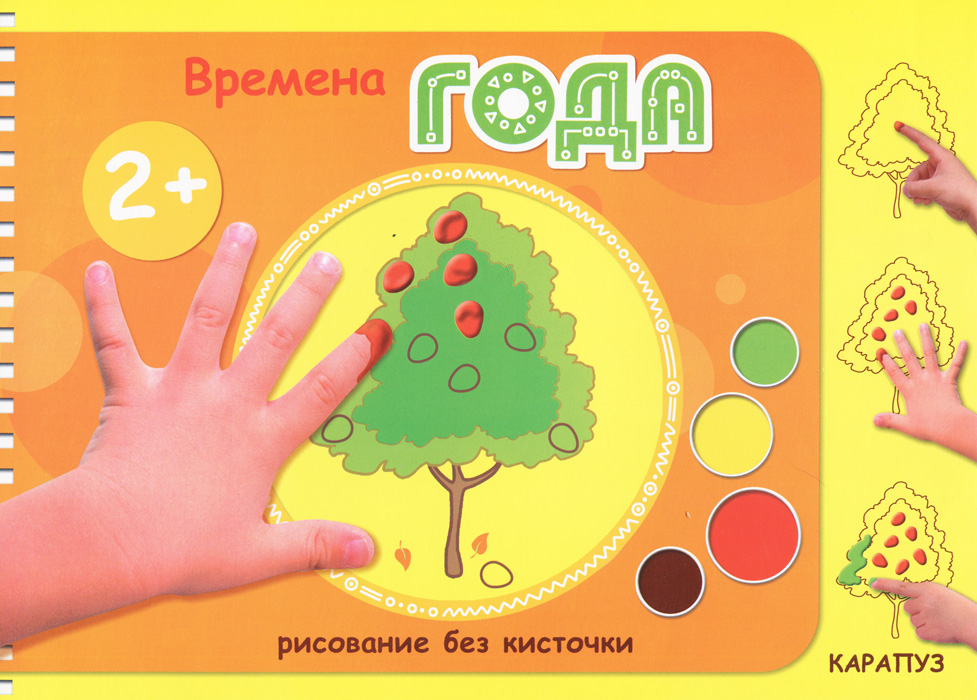 М. А. Колпакова Времена года. Рисование без кисточки