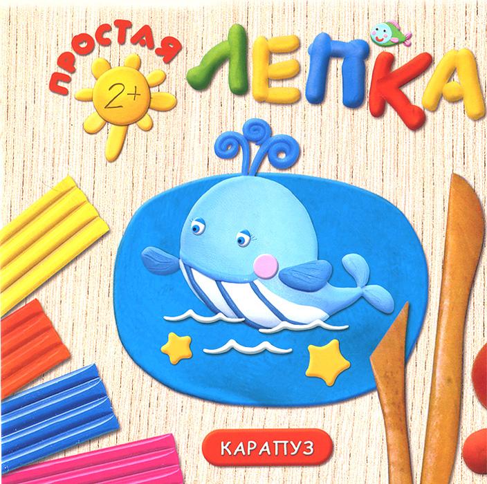 О. С. Московка Простая лепка. Морские животные московка о сладкие фигурки лепка на кухне