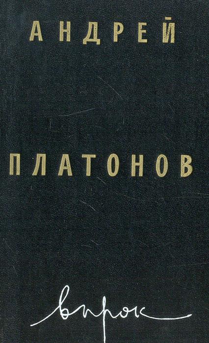 Андрей Платонов Впрок впрок
