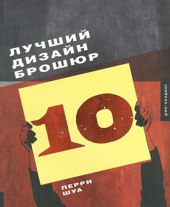 цена на Перри Шуа Лучший дизайн брошюр 10