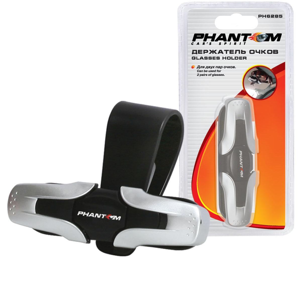 Держатель очков Phantom, цвет: черный, серебряный, 2 пары держатель очков автомобильный оранжевый слоник цвет красный