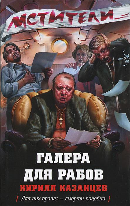 Кирилл Казанцев Галера для рабов