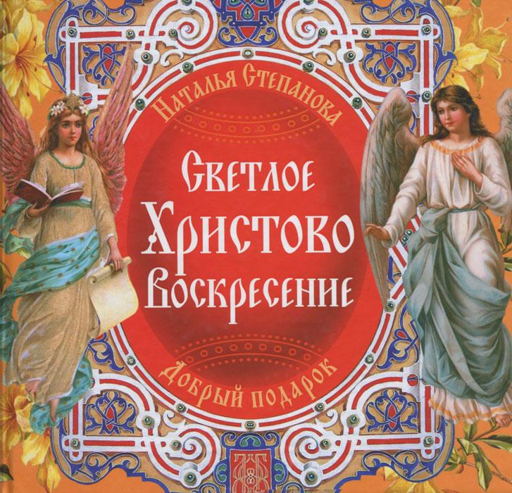 Наталья Степанова Светлое Христово Воскресение