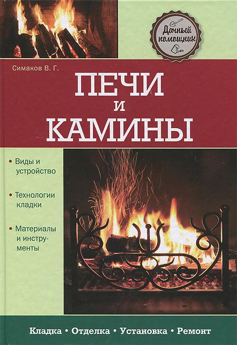 Владимир Симаков Печи и камины цена 2017