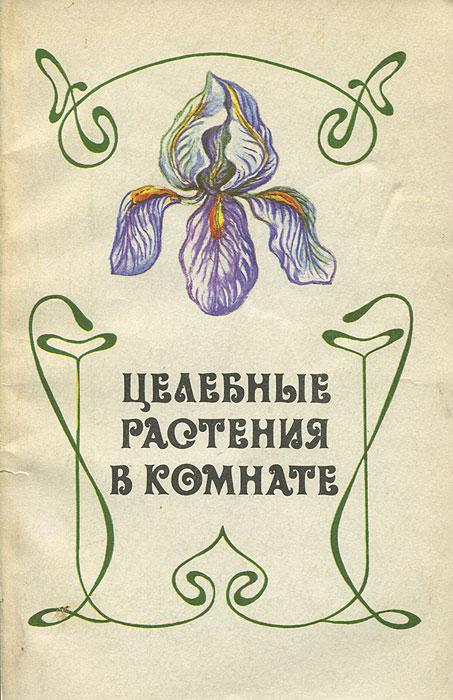 Г. Б. Гортинский, Г. П. Яковлев Целебные растения в комнате отсутствует целебные растения