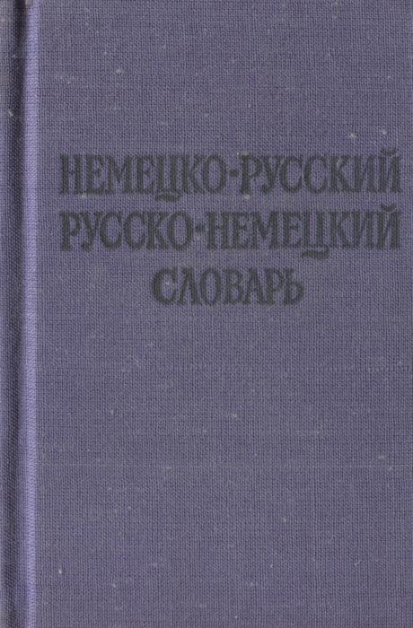 О. Д. Липшиц, А. Б. Лоховиц Немецко-русский и русско-немецкий словарь