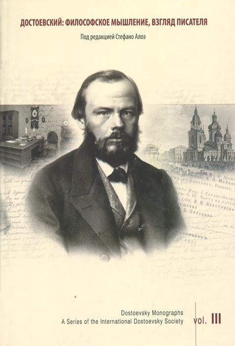Достоевский. Философское мышление, взгляд писателя