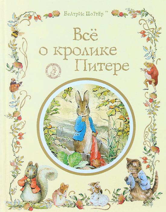 Поттер Беатрис Все о кролике Питере олег рой сказка про лёшика