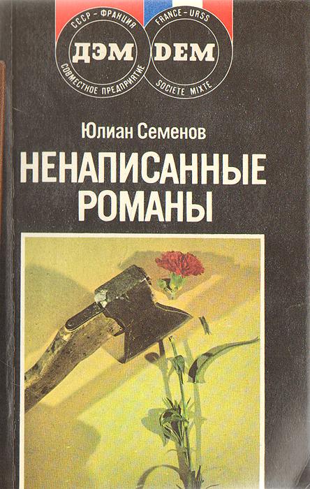 Юлиан Семенов Ненаписанные романы семенов юлиан семенович лучшие романы комплект из 3 х книг