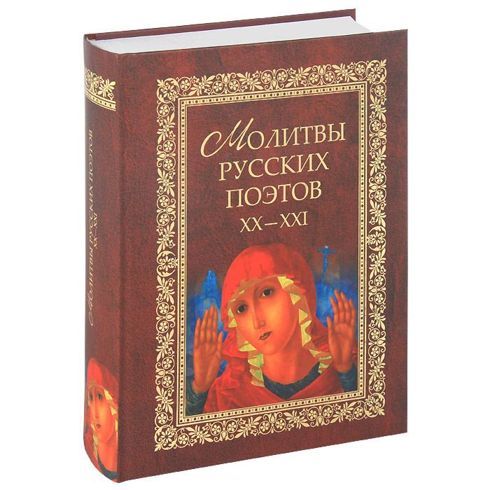 В. И. Калугин Молитвы русских поэтов. XX-XXI