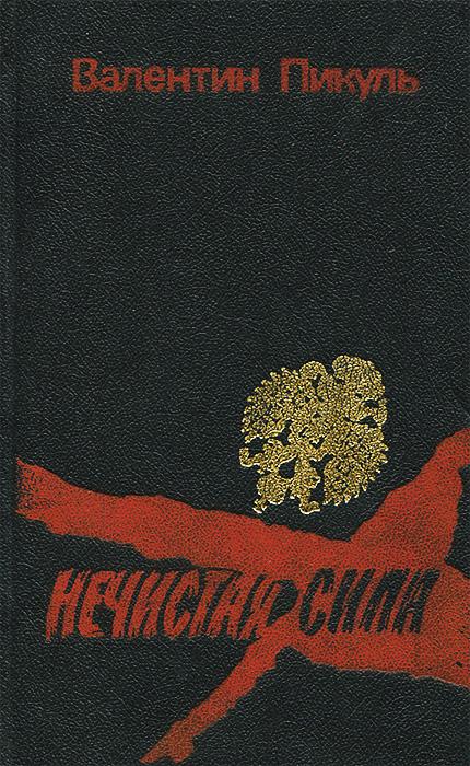 Валентин Пикуль Нечистая сила. Книга 1 и 2