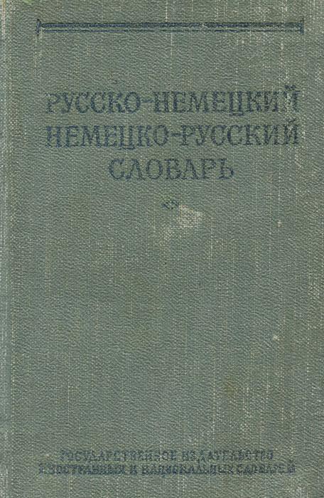 Краткий русско-немецкий и немецко-русский словарь