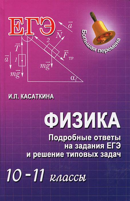 И. Л. Касаткина Физика. 10-11 классы. Подробные ответы на задания ЕГЭ и решение типовых задач