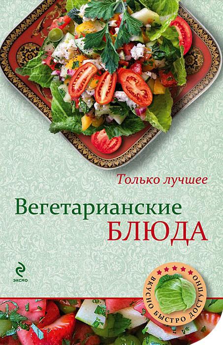 Н. Савинова Вегетарианские блюда аэрогриль варим вкусно жарим быстро печем легко
