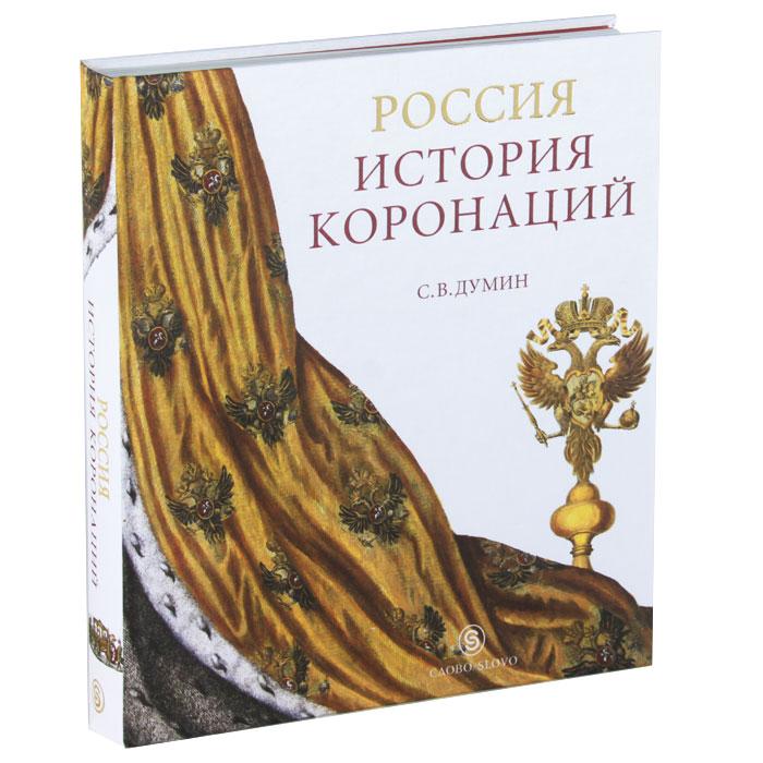 С. В. Думин Россия. История коронаций (подарочное издание)