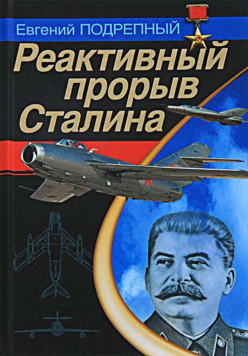 Евгений Подрепный Реактивный прорыв Сталина