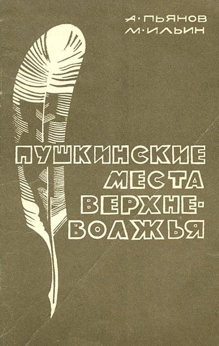 А. Пьянов, М. Ильин Пушкинские места Верхневолжья