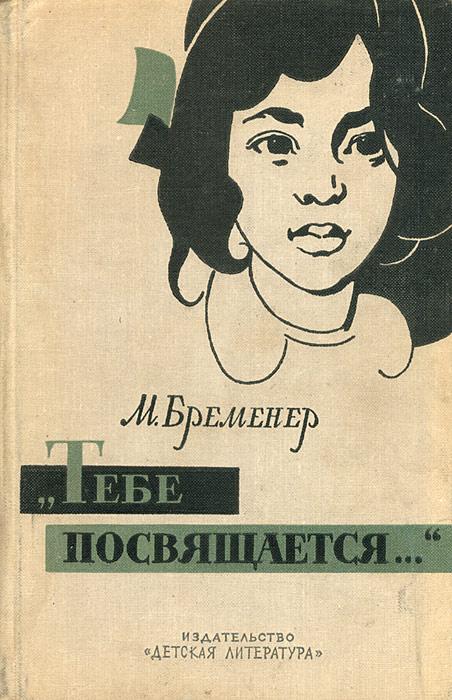 """М. Бременер """"Тебе посвящается…"""""""