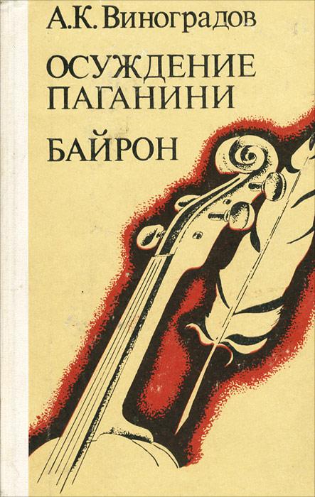 А. В. Виноградов Осуждение Паганини. Байрон