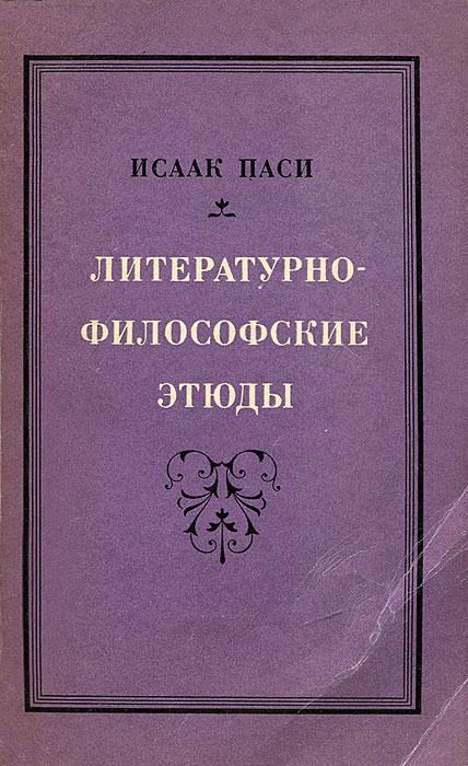 Исаак Паси Литературно-философские этюды