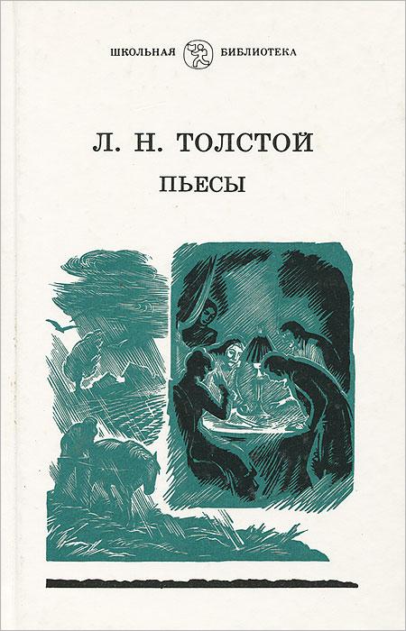 Л. Н. Толстой Л. Н. Толстой. Пьесы