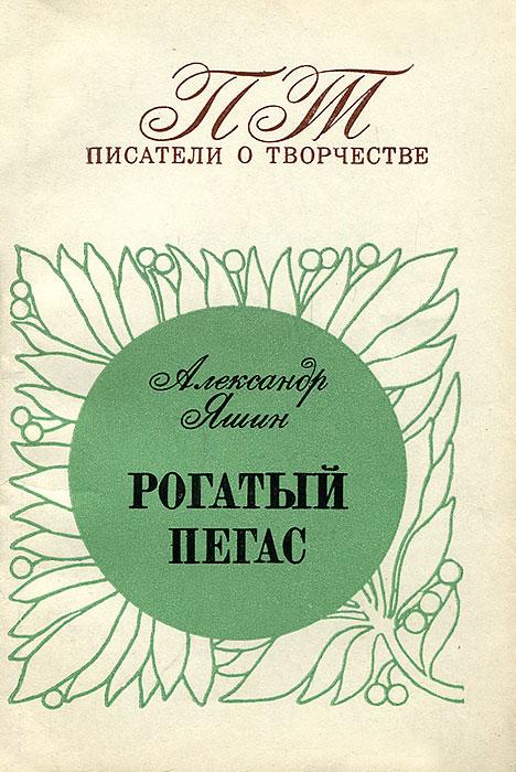 Александр Яшин Рогатый пегас александр яшин бессоница