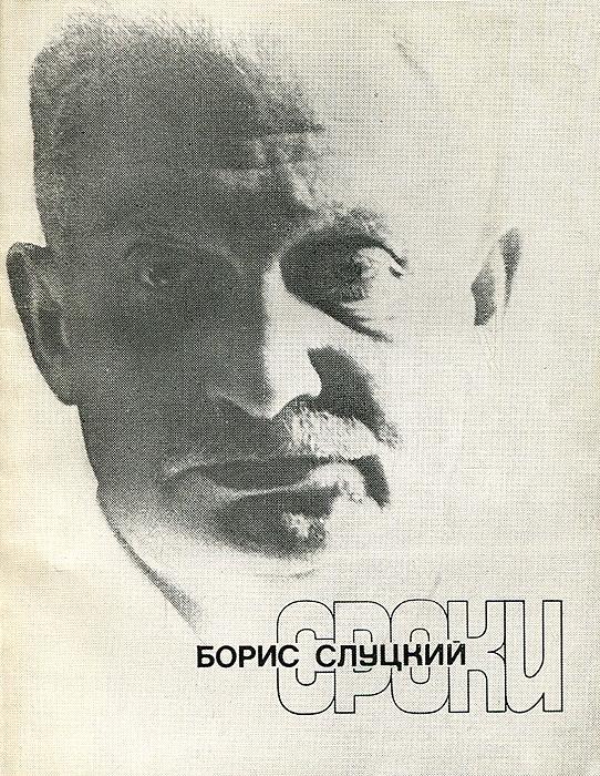 Борис Слуцкий Сроки