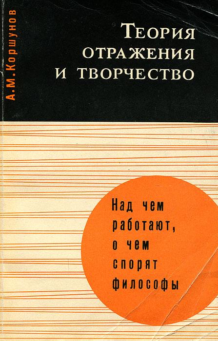 А. М. Коршунов Теория отражения и творчества