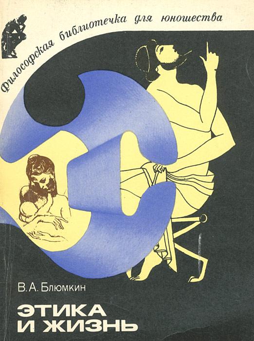 В. А. Блюмкин Этика и жизнь в а блюмкин этика и жизнь
