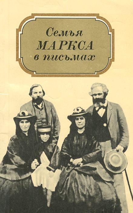 Карл Маркс Семья Маркса в письмах