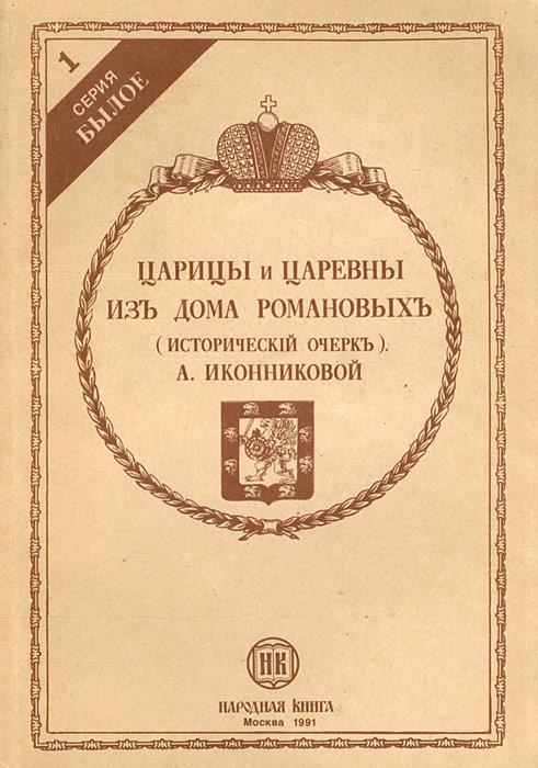 А. Иконникова Царицы и царевны из дома Романовых