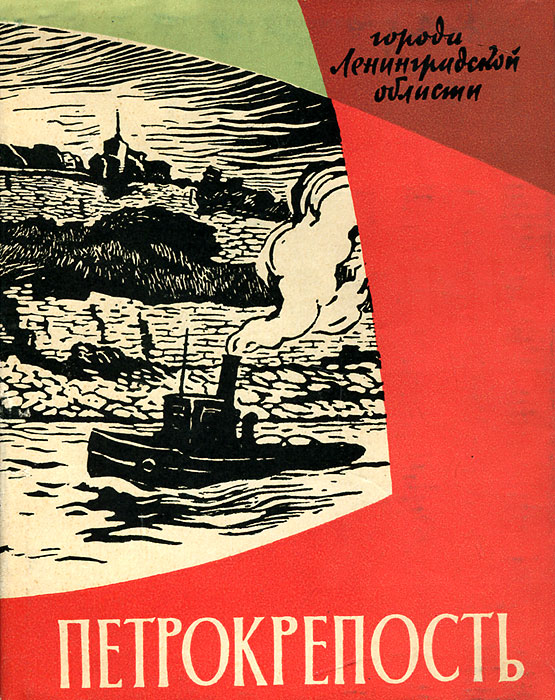 Петрокрепость