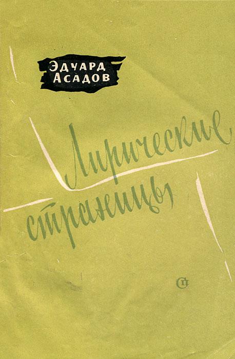 Эдуард Асадов Лирические страницы эдуард асадов эдуард асадов полное собрание стихотворений в одном томе
