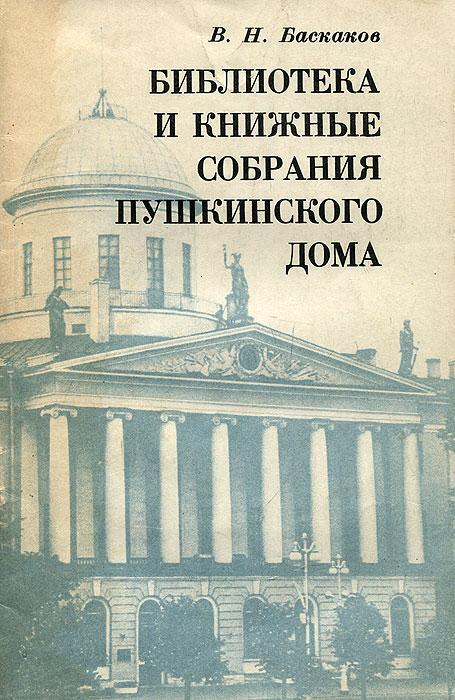 Библиотека и книжные собрания Пушкинского Дома