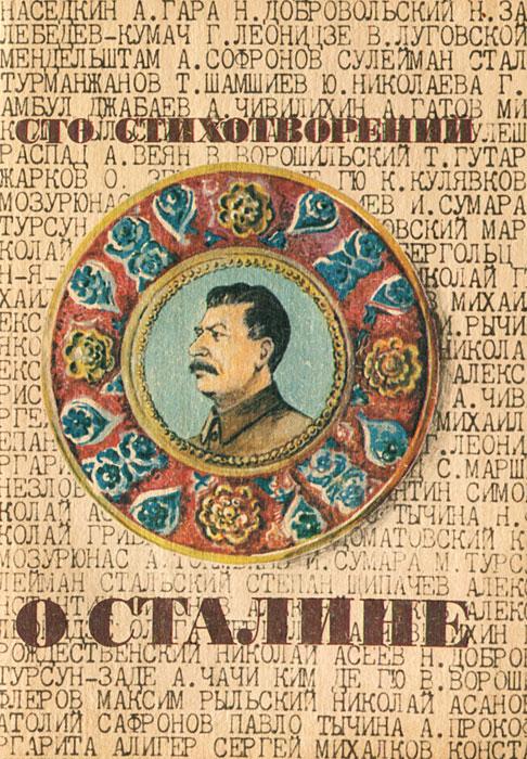Сто стихотворений о Сталине