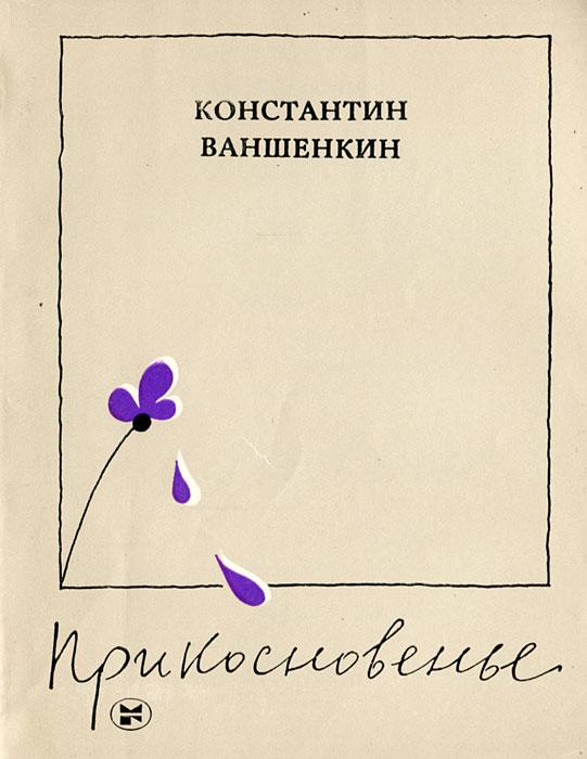 Константин Ваншенкин Прикосновенье константин ваншенкин лица и голоса