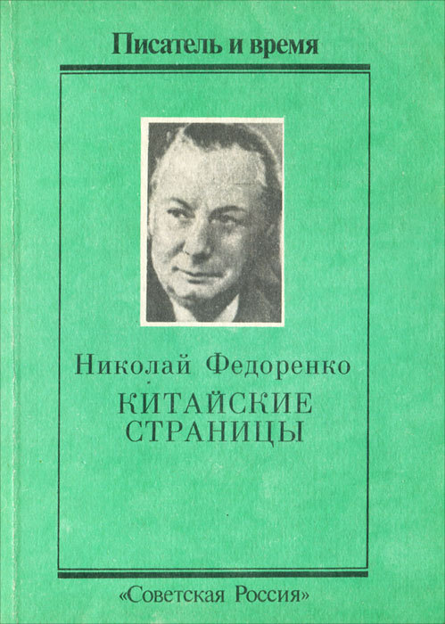Николай Федоренко Китайские страницы