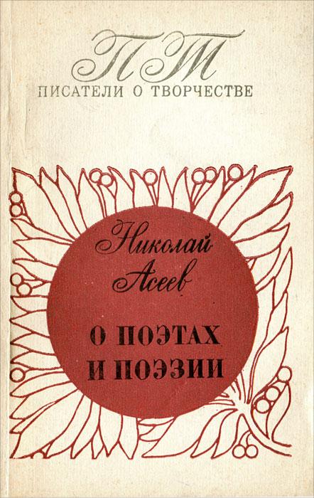 Николай Асеев О поэтах и поэзии