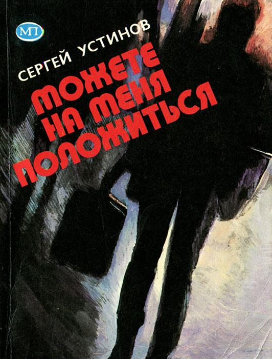 Сергей Устинов Можете на меня положиться