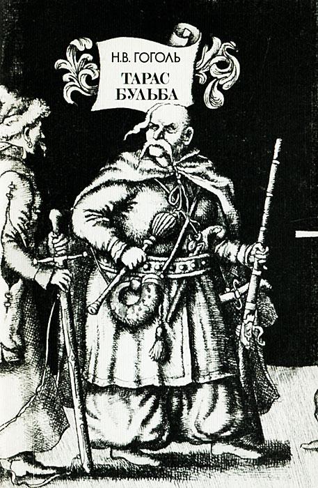 Н. В. Гоголь Тарас Бульба