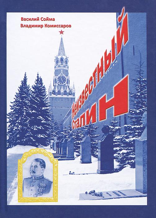 Василий Сойма, Владимир Комиссаров Неизвестный Сталин